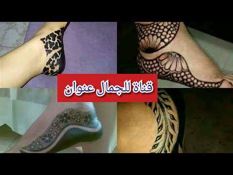 أشكال حنة سودانية شكل موجه وشكل تايقر بتصاميم متنوعة روعة اجمل نقوش الحنة السودانية مبالغة Youtube Henna Designs Henna Youtube
