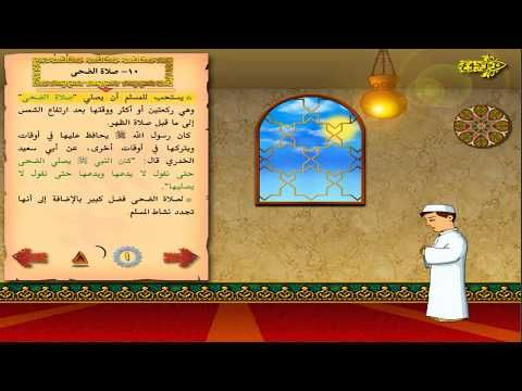 صلاة الضحى Words Quotes Book Quotes Love In Islam