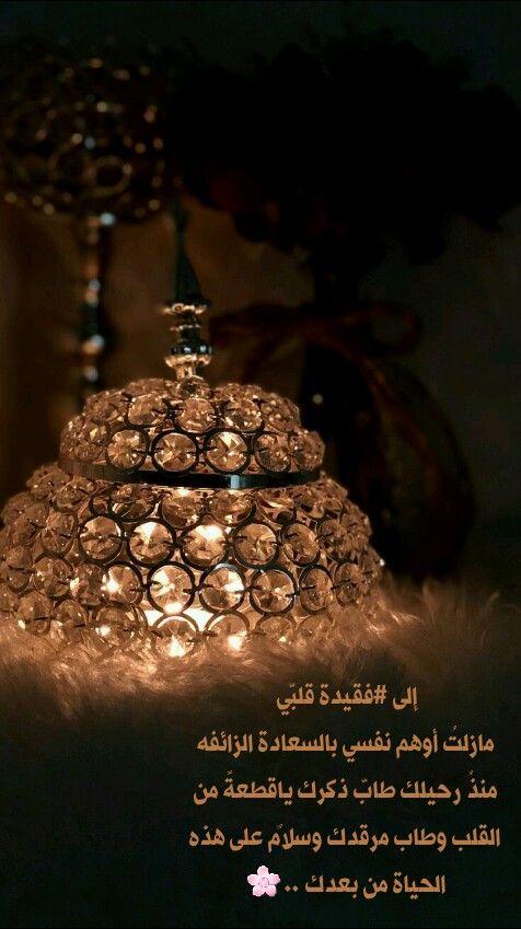 إلى فقيدة قلب ي مازلت أوهم نفسي بالسعادة الزائفه منذ رحيلك طاب ذكرك ياقطعة من القلب وطاب مرقدك وسلام عل Christmas Bulbs Christmas Ornaments Holiday Decor