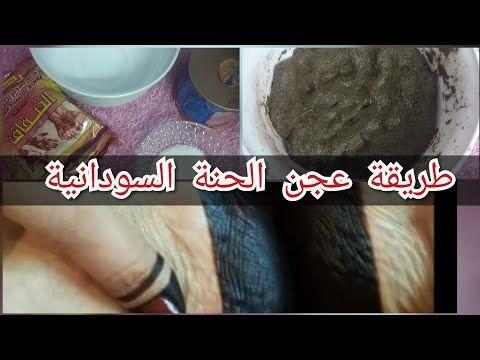 طريقة عجينة الحنة السودانية السادة Youtube Henna Designs Women Design