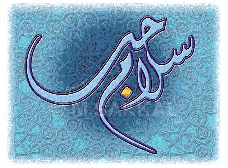Eid Greeting Card in Arabic CAlligraphy Peace  and Love by Mamoun Sakkal