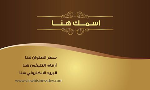 اشكال كروت شخصيه كارت شخصي 9 Business Card Psd Free Business Card Templates Free Business Card Design
