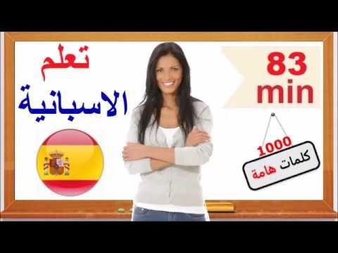 تعلم الاسبانية عبارات شائعة و كلمات مهمة Youtube Dola