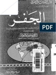 تحميل كتاب الجفر الاعظم كامل pdf