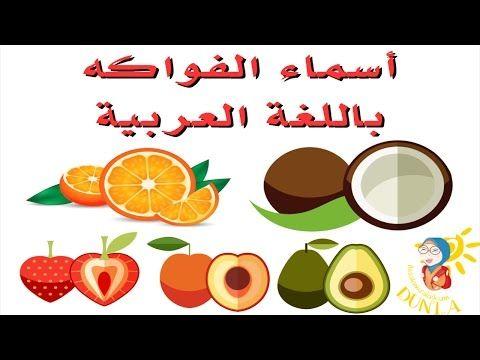 أسماء الفواكه باللغة العريية Fruits Names In English انشودة تعليم الاطفال Youtube Preschool Learning Fruits Name In English Fruit Names