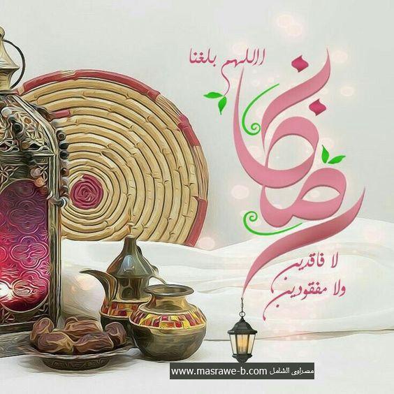 صور اللهم بلغنا رمضان 2020 لا فاقدين ولا مفقودين Ramadan Lantern Ramadan Ramadan Kareem