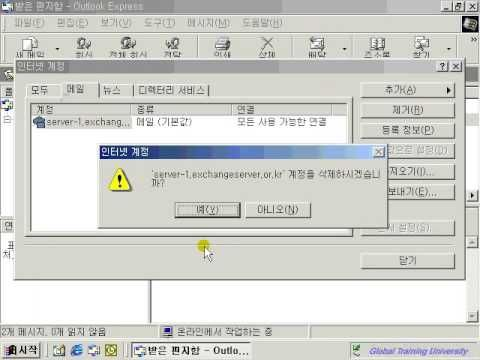 ex0406 Outlook Express 와 Exchange