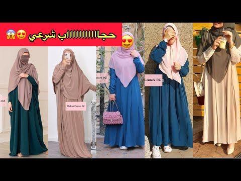 حجاب شرعي حجاب فضفاض حجاب مستور Youtube In 2021 Hijab Fashion Inspiration Fashion Hijab Fashion
