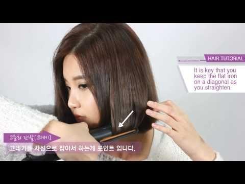 [korean hairstyle] How to C curl hairstyle - [셀프헤어] 단발머리 C컬 하는법 - YouTube