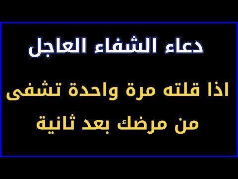 دعاء الشفاء العاجل اذا قلته مرة واحدة تشفى من مرضك بعد ثانية واحدة Youtube Islam Facts Islam Quotes