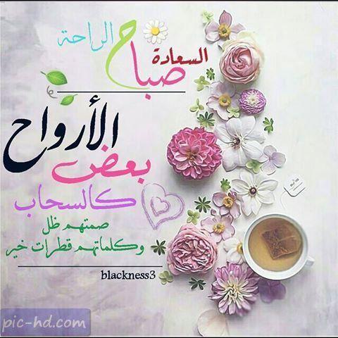 صور صباح الخير للفيسبوك كلام عن الصباح الجميل فيس بوك Arabic Books Pics