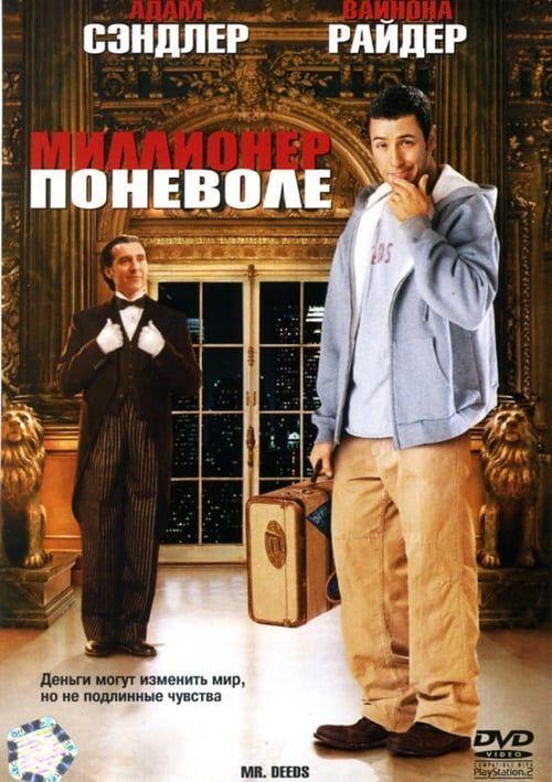 Watch Mr Deeds 2002 Full Movie Online Free Winona Ryder Adam Sandler Mr Deeds