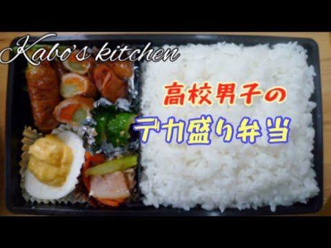 節約弁当 簡単 高校生男子 のお弁当bentou Lunch Box Youtube 弁当 お弁当 簡単ダイエット