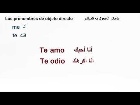 ضمائر المفعول به المباشر الدرس 56 من الاسبانية من الصفر Youtube Math Math Equations