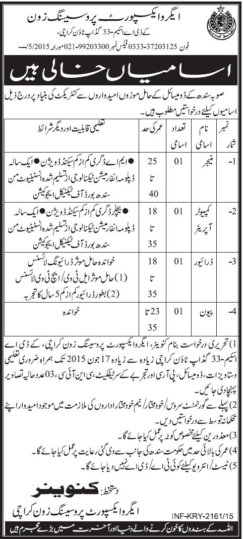 Agro Export Processing Zone Karachi Jobs manager No of Position 01 - stenographer resume