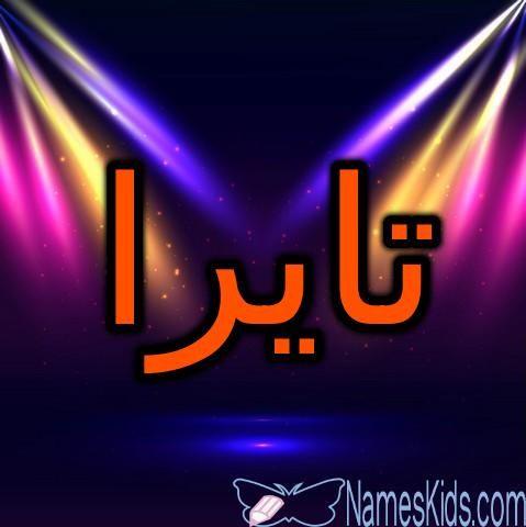 معنى اسم تايرا وحكم الاسلام فيه قائد المعركة Taira Tayra Tyra اسم تايرا Neon Signs Neon Signs