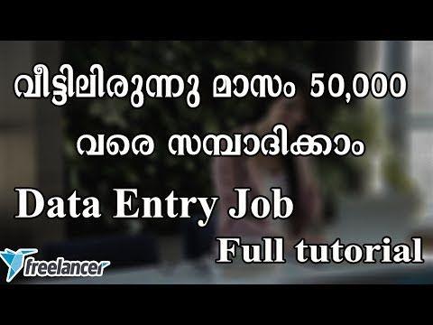 വ ട ട ല ര ന ന പണ സമ പ ദ ക ക L Online Data Entry Jobs L Freelancer Malayalam Youtube Online Data Entry Jobs Online Data Entry Data Entry Jobs