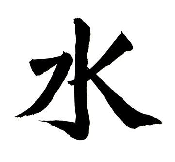 kanji for water - Google Search