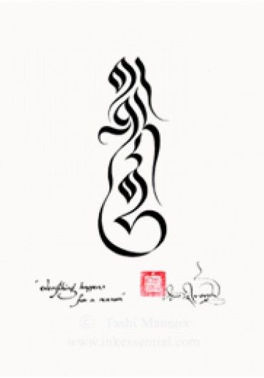 Drutsa symbol meaning: 'Everything happens for a reason' {SC100313}