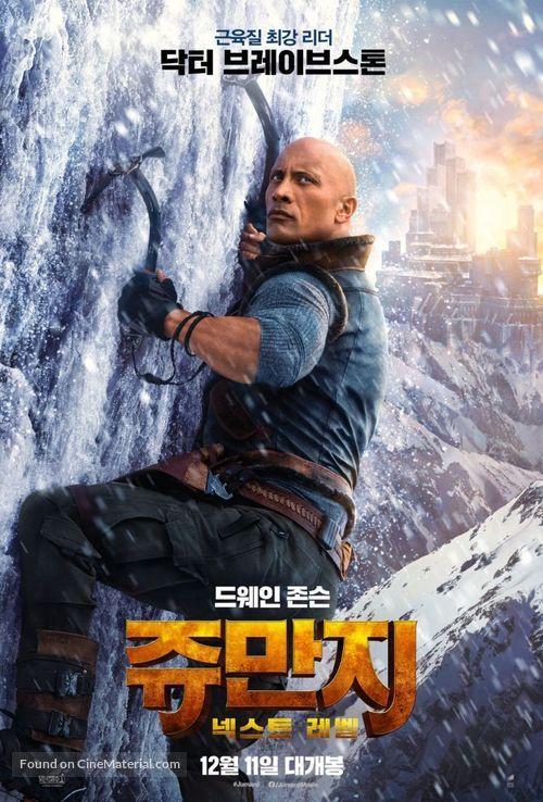 Jumanji The Next Level 2019 South Korean Movie Poster Filmes Hd 1080p