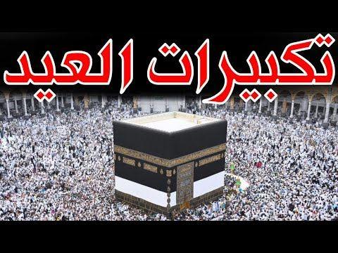 تكبيرات العيد بأجمل صوت ستسمعه في حياتك لنجعلها تملأ العالم كله الآن Youtube Islamic Phrases Ramadan Islam