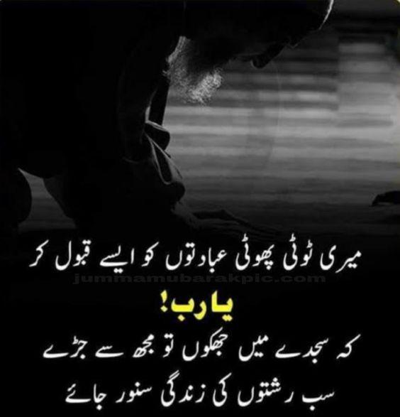 Jumma Mubarak Sms In Urdu Hindi English Arabic In 2021 Jumma Mubarak Shayari Happy Friday Quotes Friends Quotes Funny