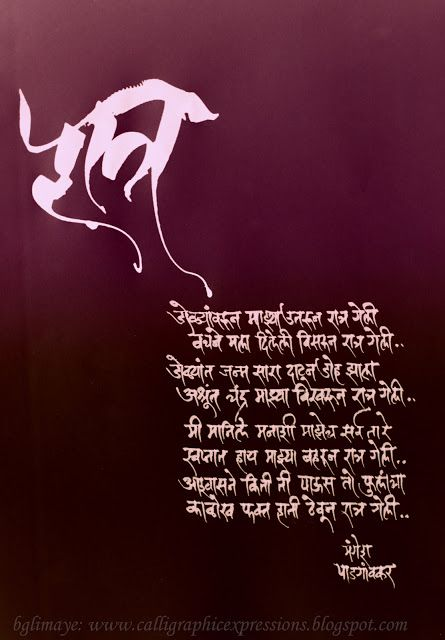 Calligraphic Expressions.... ....          by B G Limaye: Calligraphy-17.08.2012