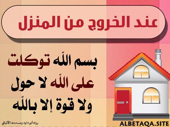 نتيجة بحث الصور عن دعاء الدخول والخروج من المنزل للاطفال Eid Cards Home Decor Decals Decor