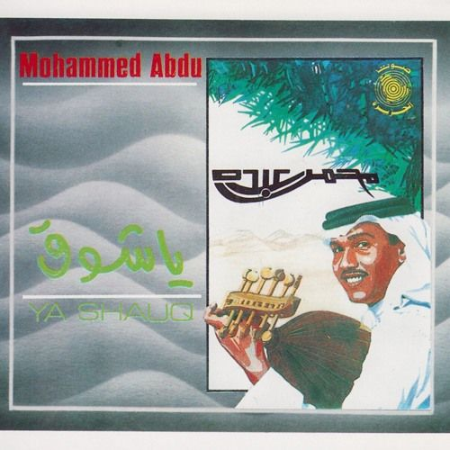 محمد عبده يا غالي الأثمان شعبيات By محم د عبد ه Free Listening On Soundcloud Poster Art Movie Posters