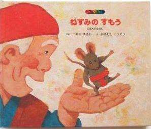 小さい頃家にあった絵本