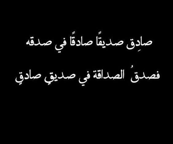 شعر عن الاصدقاء الاوفياء افضل انواع الشعر Arabic Calligraphy