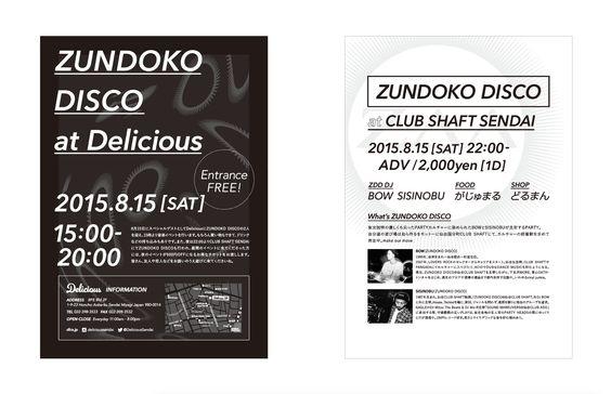 クラブイベントZUNDOKO DISCO フライヤー