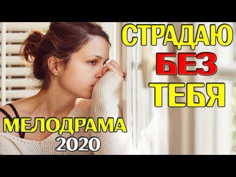Melodrama O Lyubvi Stradayu Bez Tebya Russkie Melodramy 2020 Youtube Youtube Music