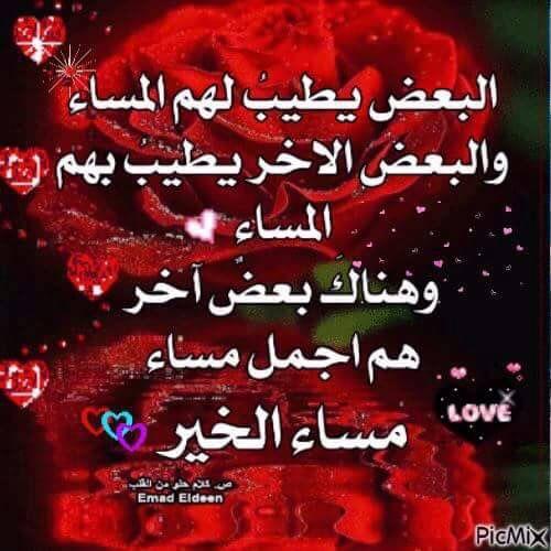 Pin By Doaa Nasser On Good Night تصبحون على خير Good Morning Roses Good Morning Flowers Gif Good Morning Arabic