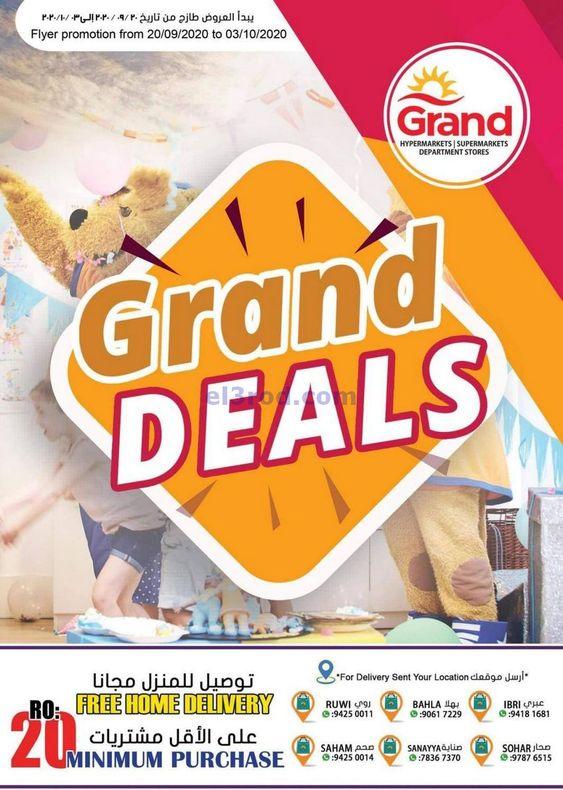 عروض جراند هايبر عمان صفقات ضخمة حتى 3 10 2020 Cereal Pops Pops Cereal Box Cereal Box