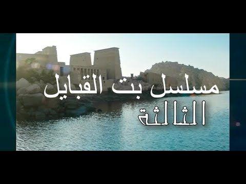 مسلسل بنت القبايل الحلقة الثالثة مسلسل بت القبايل الحلقة الثالثة احداث In 2020 Arabic Calligraphy Arabic Places To Visit