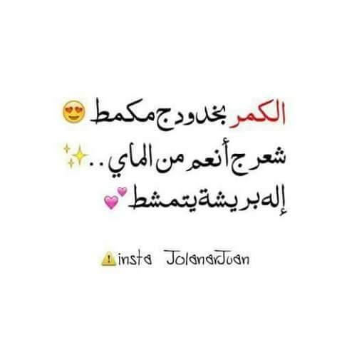 وبغزل عراقي Bae Quotes Arabic Words Words