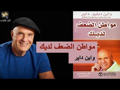 ملخص كتاب مواطن الضعف لديك واين داير Youtube Incoming Call Incoming Call Screenshot