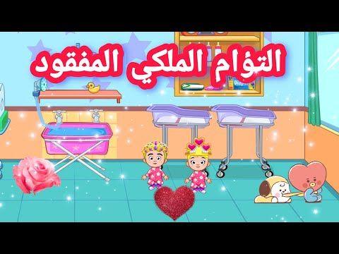 التؤام الملكي المفقود فيلم ماي تاون My Town Youtube Character Family Guy Fictional Characters