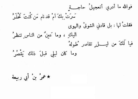 الشوق والهوى Arabic Quotes Words Quotes