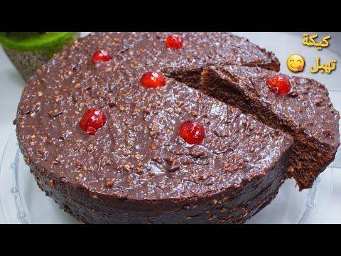 أسهل كيكة شوكولا في العالم خفيفة و مشربة و مغطية بغلاصاج فيريرو رووعة Gateau Au Chocolat Youtube In 2020 Desserts Food Cake