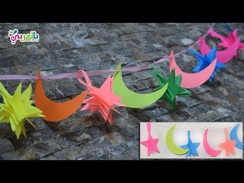 عمل زينة رمضان بالورق صنع زينة رمضان ثلاثية الأبعاد من الورق Youtube Ramadan Printables Paper Crafts Diy Kids Ramadan Decorations