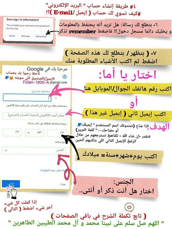 ٤ طريقة إنشاء حساب بريد إلكتروني كيف تسوي لك حساب إيميل E Mail جيميل Gmail G Gmail E أسوي البريد الإلكتروني Remember Signs