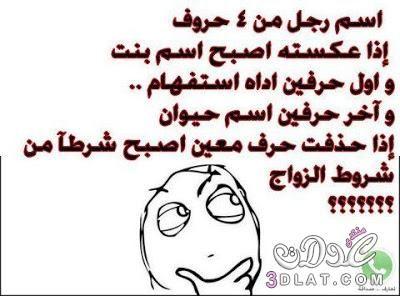 اجدد ألعاز صعبة أصعب الغاز وصور 3dlat Net 01 17 C82b Funny Arabic Quotes Drawing Quotes Cute Baby Quotes