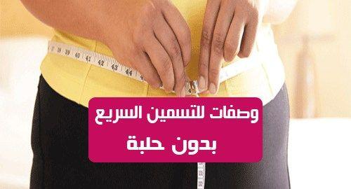 وصفات للتسمين السريع بدون حلبة هناك العديد من الاشخاص يعانون من النحافة او نقصان شديد في الوزن وهذا يرجع الى عدة اسباب منها الامراض النفسية وكثرة النشاط البدني