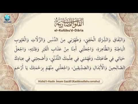 حزب الإمام الغزالي Youtube Ramadan Iman