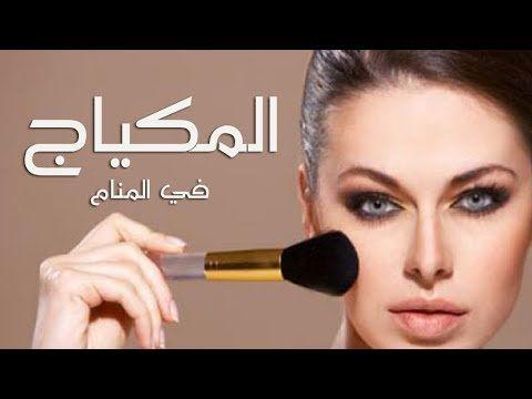 تفسير حلم وضع المكياج في المنام Lipstick Powder Brush Beauty