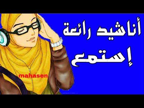 Anachid Dinia Islamia 2017 أنشودة صلى عليك الله ياخير الورى Youtube