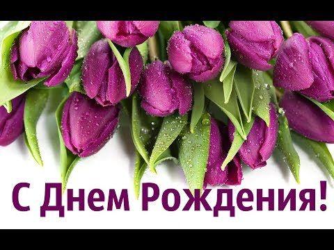 Ofigenno Krasivoe Pozdravlenie S Dnem Rozhdeniya Zhenshine Youtube Vegetables Birthday Radish