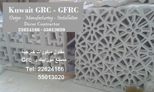 Grc Installation Contractor Facade Cladding Architectural Elements Installation